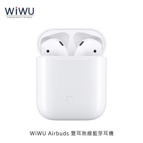 【愛瘋潮】99免運 保固一年 WIWU Airbuds 雙耳藍牙耳機(W) 支援IOS/安卓系統、QI無線充電