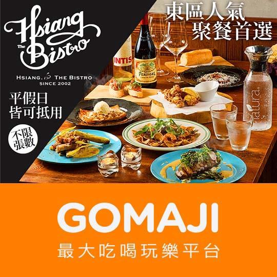 台北【Hsiang the Bistro 向餐廳】平假日皆可抵用500元消費金額