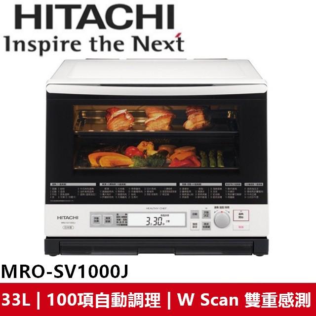 日立HITACHI 日本原裝 33L過熱水蒸氣烘烤微波爐 MRO-SV1000J