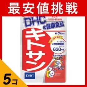 DHC キトサン 60粒 5個セット  セット商品は配送料がお得! ≪ポスト投函での配送(送料350円一律)≫