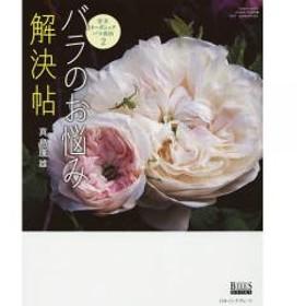 バラのお悩み解決帖 完全オーガニックバラ栽培 2 BISES BOOKS/真島康雄