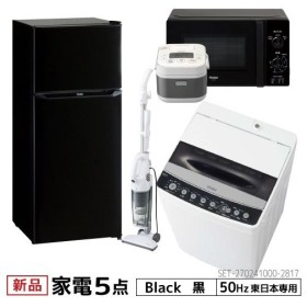 新生活 一人暮らし 家電セット 冷蔵庫 洗濯機 電子レンジ 炊飯器 掃除機 5点セット 新品 東日本地域専用 ハイアール 2ドア冷蔵庫 ブラック色 130L 設置料金別途