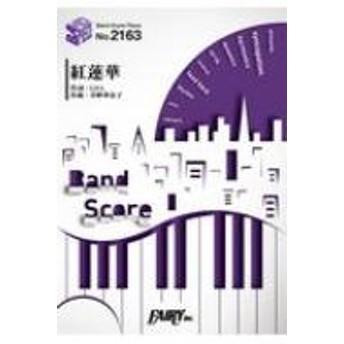 楽譜/バンドスコアピースbp2163 紅蓮華 / Lisa Tvアニメ「鬼滅の刃」opテーマ