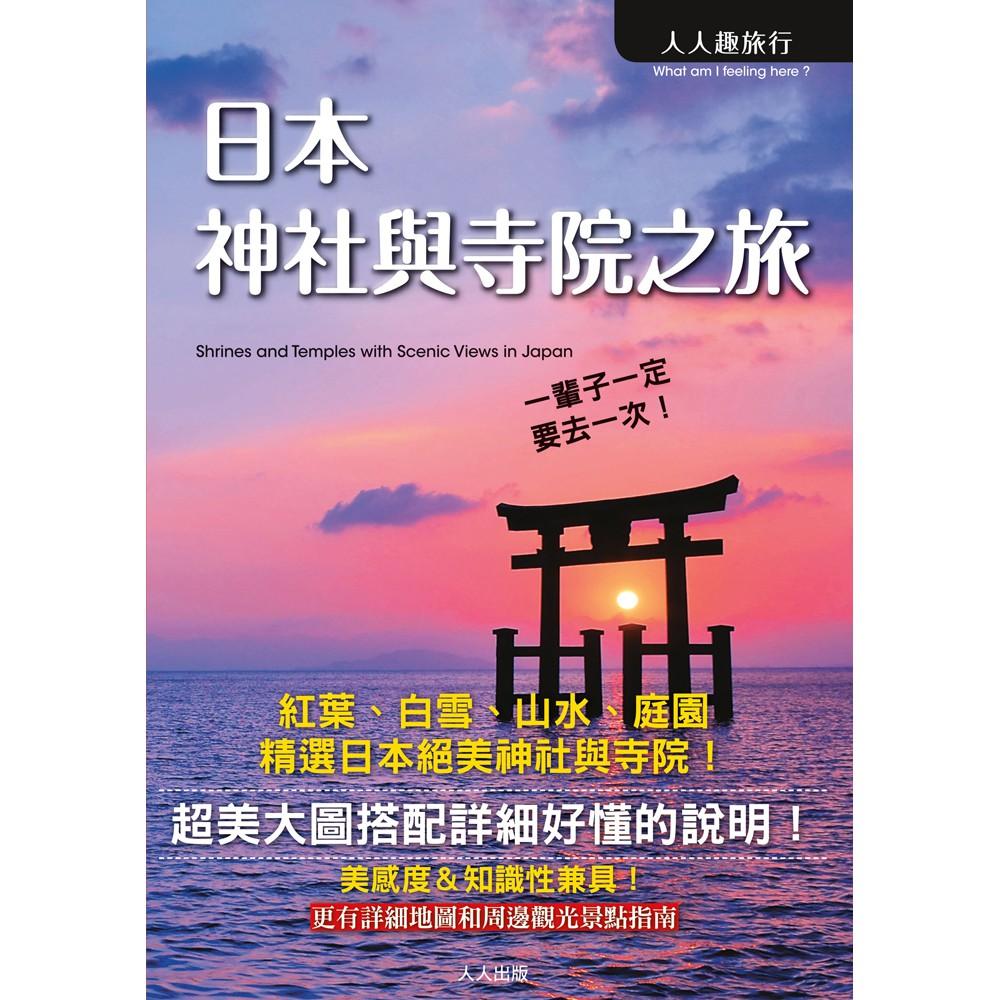 日本神社與寺院之旅:絕景達人系列