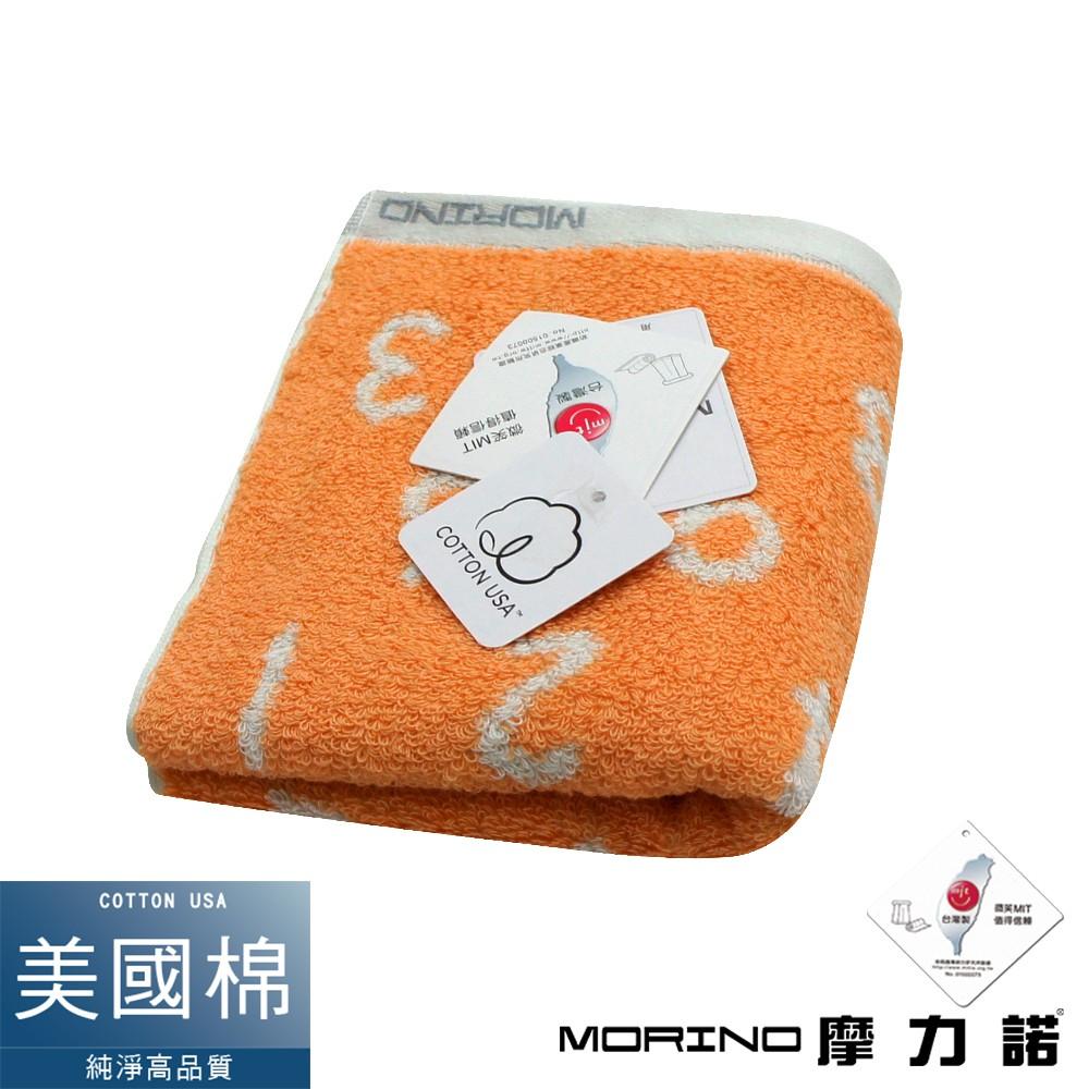 【MORINO摩力諾】 美國棉魔幻數字緹花毛巾-熱帶橙 MO772