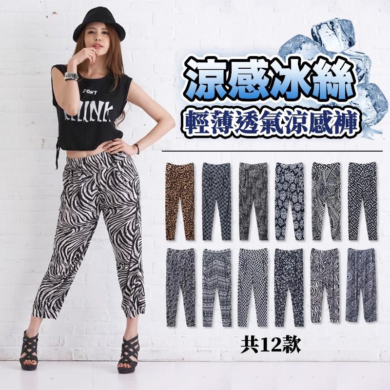 RH / 涼感冰絲輕薄透氣涼感褲