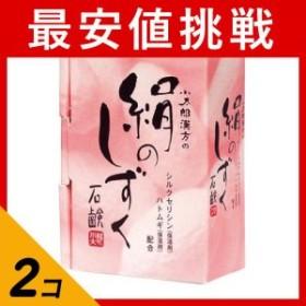 絹のしずく石鹸 80g 2個セット  セット商品は配送料がお得! ≪ポスト投函での配送(送料450円一律)≫