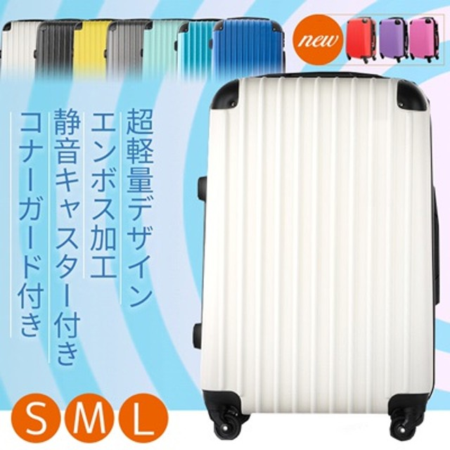 超軽量 エンボス加工 スーツケース