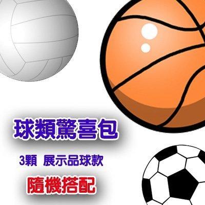 福利品  開心運動場-球類驚喜包 (3顆1組) 隨機搭配出貨