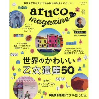 aruco magazine vol.2