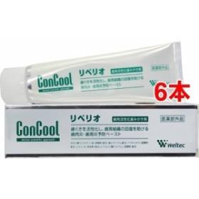 コンクール リペリオ(80g6本セット)[大人用歯磨き粉]【送料無料】