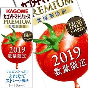 カゴメトマトジュースプレミアム 食塩無添加 195ml紙パック×24本[賞味期限:4ヶ月以上]【4~5営業日以内に出荷】