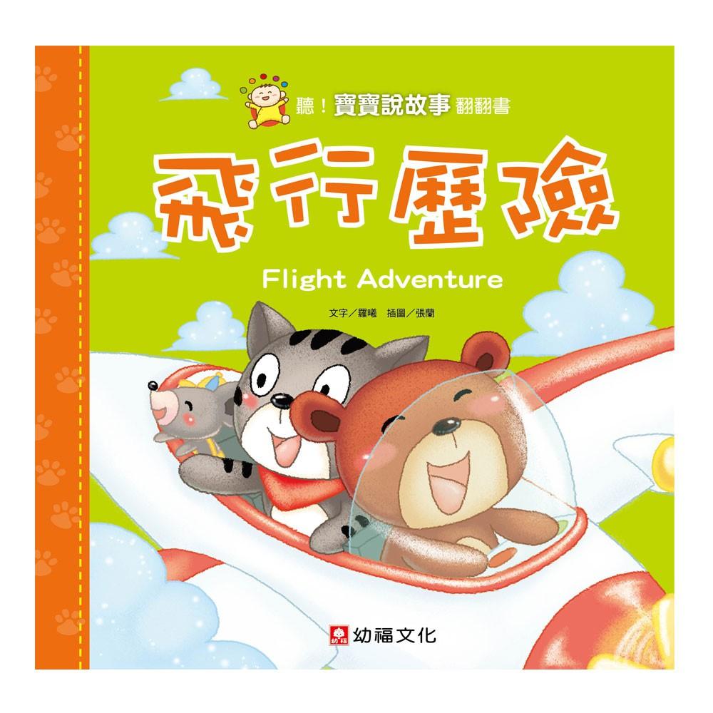 【幼福】聽!寶寶說故事翻翻書-飛行歷險-168幼福童書網