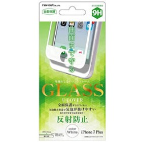 iPhone 7 Plus用 液晶保護ガラスフィルム 9H 全面保護 ソフトフレーム U-COVER 反射防止 0.26mm ホワイト RT-P13FSG/HW