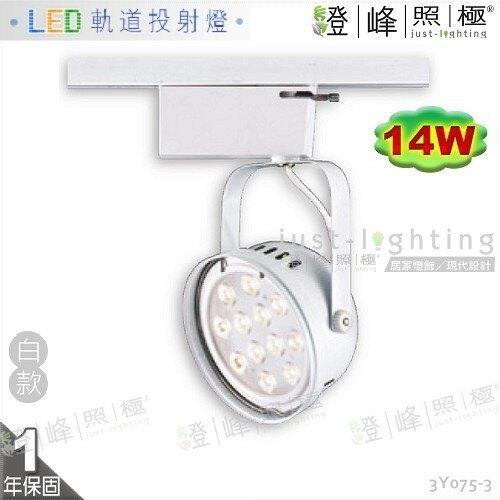 【LED軌道燈】LED AR111 14W 台灣晶片 全電壓 白款 商空首選【燈峰照極】3Y075-3