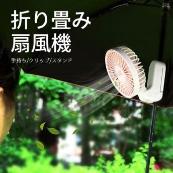【今週限定特価】折りたたみ扇風機 傘 日傘 ハンズフリー ハンディファン スタンド クリップ 卓上 USB 手持ち 充電式 携帯 小型 軽量 アウトドア 宅配便