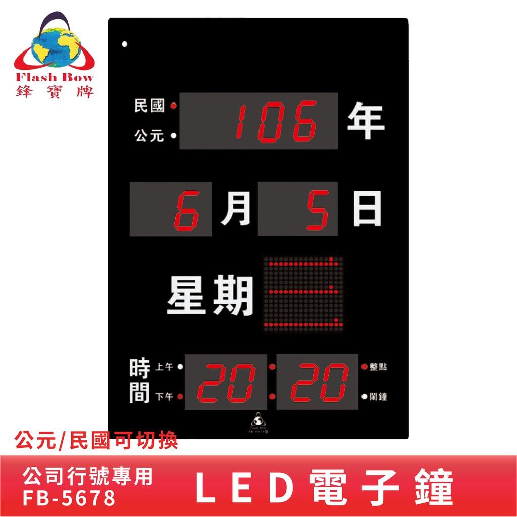 鋒寶 FB-5678 LED電子式萬年曆 電子日曆 電腦萬年曆 時鐘 電子時鐘 電子鐘錶