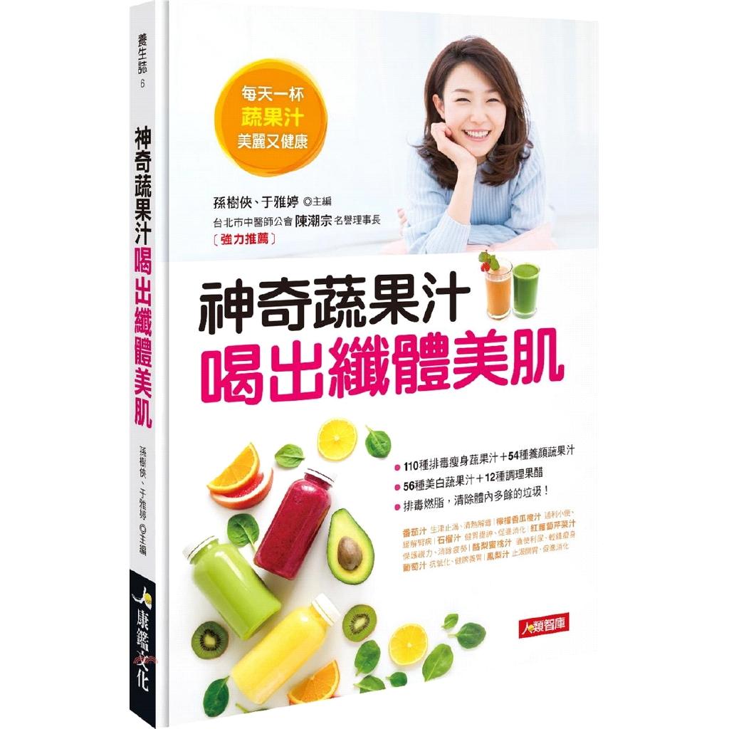 [85折]《康鑑文化》神奇蔬果汁喝出纖體美肌/孫樹俠、于雅婷-主編