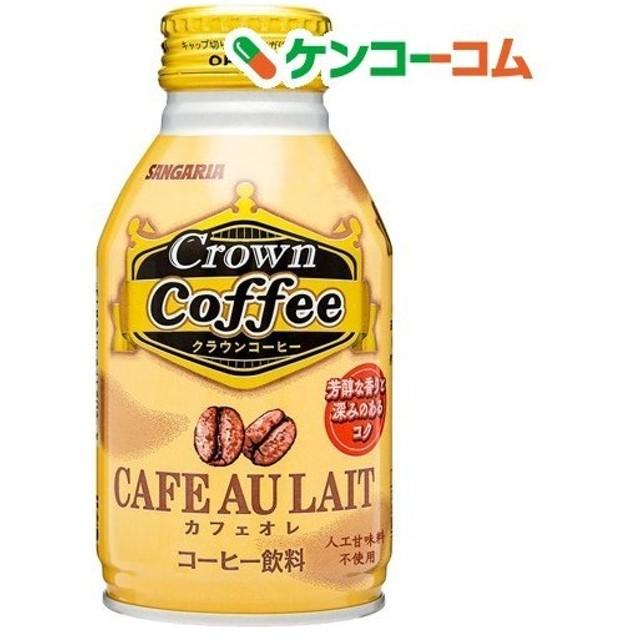 サンガリア クラウンコーヒー カフェオレ ( 260g24本入 )/ サンガリア