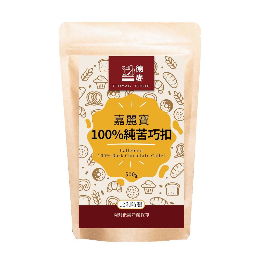 【德麥食品】嘉麗寶100%調溫純苦巧克力鈕扣/500g