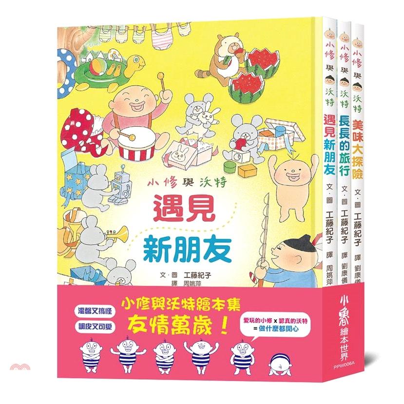 [79折]《小魯文化》小修與沃特繪本集:友情萬歲!(共三冊)/工藤紀子