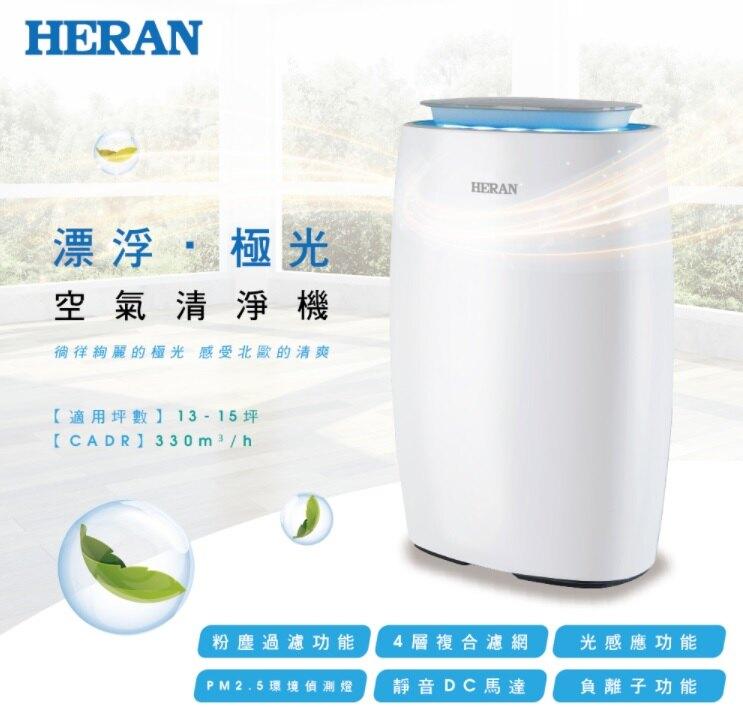 【HERAN 禾聯】HAP-330M1 空氣清淨機 偵測PM2.5 偵測異味 過敏 除塵 防空汙