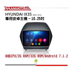 MANHATTAN 曼哈頓 HYUNDAI IX35 2009-2016 專用 10.2吋導航影音安卓主機_到府安裝