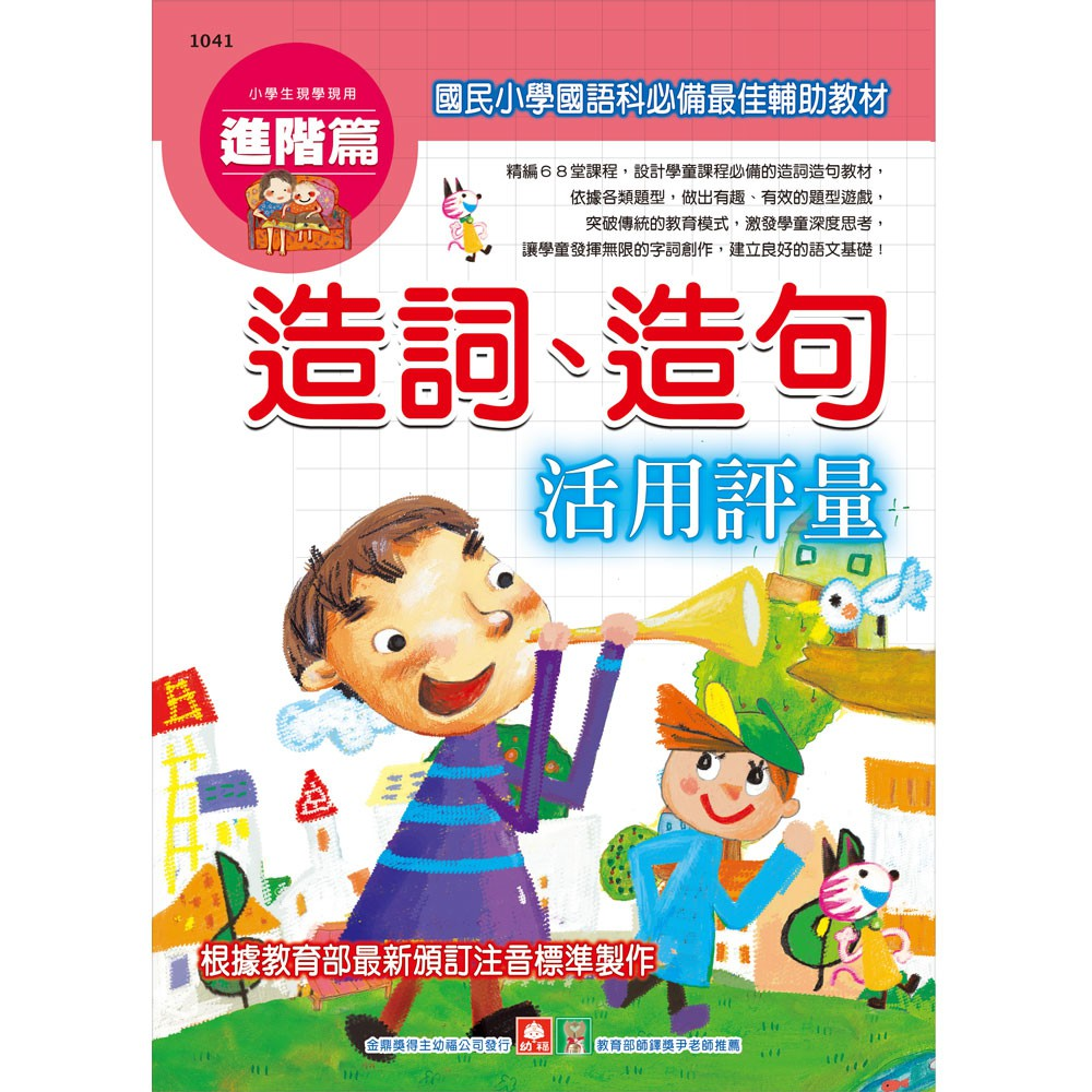 【幼福】小學生現學現用造詞、造句活用評量(進階篇)-168幼福童書網
