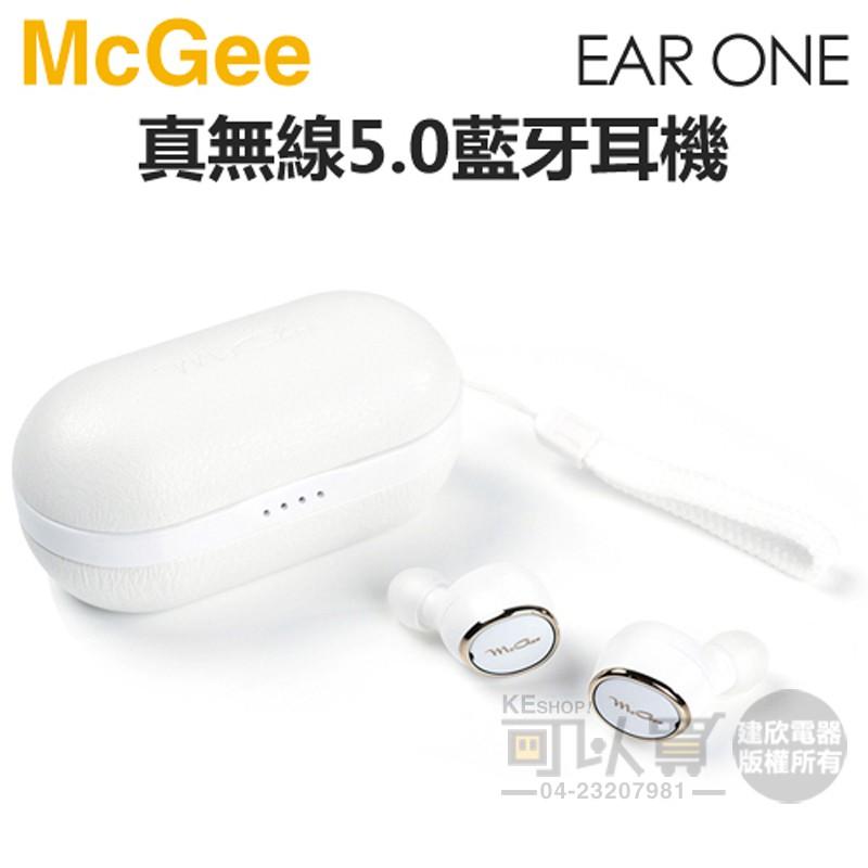 德國 McGee EAR ONE 真無線藍牙耳機 -白色 -原廠公司貨