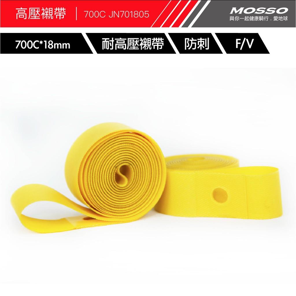 公路車高壓襯帶 700C*18mm 適用高壓胎 防穿刺 PVC F/V 精緻台灣製造精品