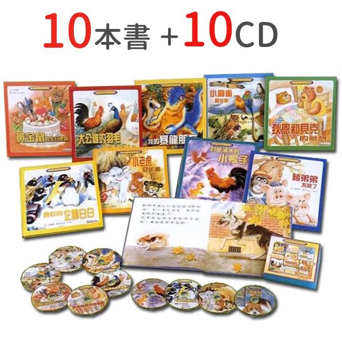 童年動物新世界 (10冊+10CD)全書特色本套「童年動物新世界」的特色有:放大字體-依版面美學,將字體放大設計創作題材-精選動物主題,涵蓋啟發性內容名家手繪-寫實造型,趣味繪風精緻設計-封面採用霧面