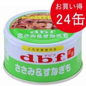 デビフ dbf ささみ&すなぎも 85g×24ドッグフード/ウエットフード/ドッグ/缶国産 ドッグフード