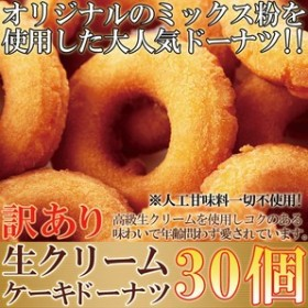 【訳あり】生クリームケーキドーナツ 30個