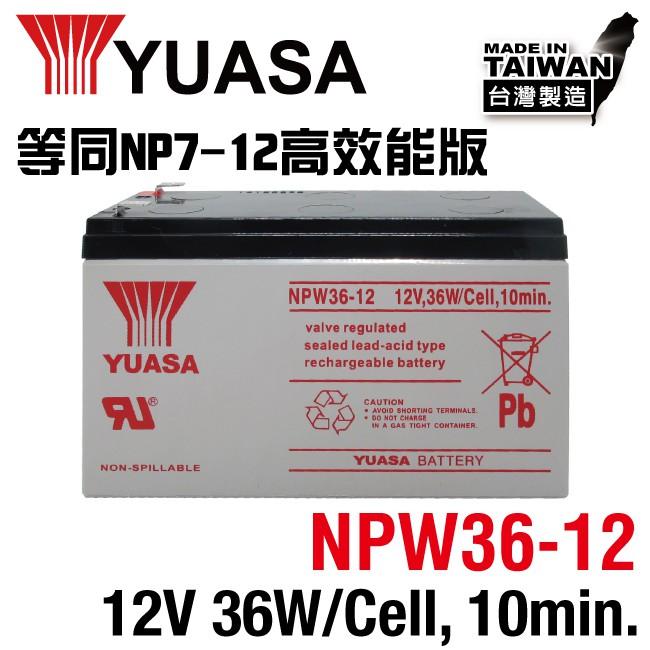 【YUASA】湯淺NPW36-12 (12V36W)閥調密閉式鉛酸電池~等同NP7-12升級版電池