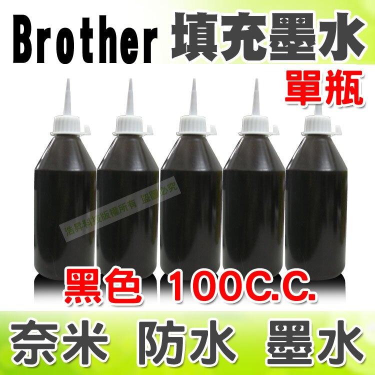 【浩昇科技】Brother 防水 100cc 單瓶 填充墨水 連續供墨專用