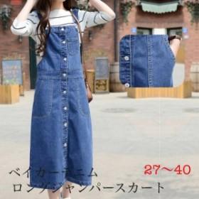 【 ぽっちゃり 大きいサイズ あり】ベイカーデニムロングジャンパースカート<27~40><TB-2-0074>