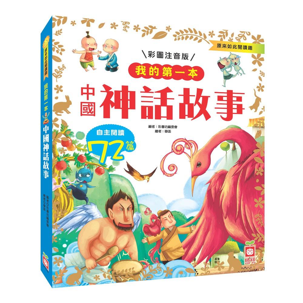 【幼福】我的第一本:中國神話故事【注音版】-168幼福童書網