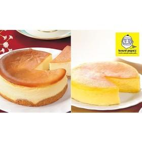 【送料込み】ビアード・パパの隠れた逸品。専属パティシエが作るスイーツの味をご家庭で楽しめる《ビアード・パパ チーズケーキ2種セット》 食品・調味料 スイーツ・スナック菓子 ケーキ・洋菓子 au WALLET Market