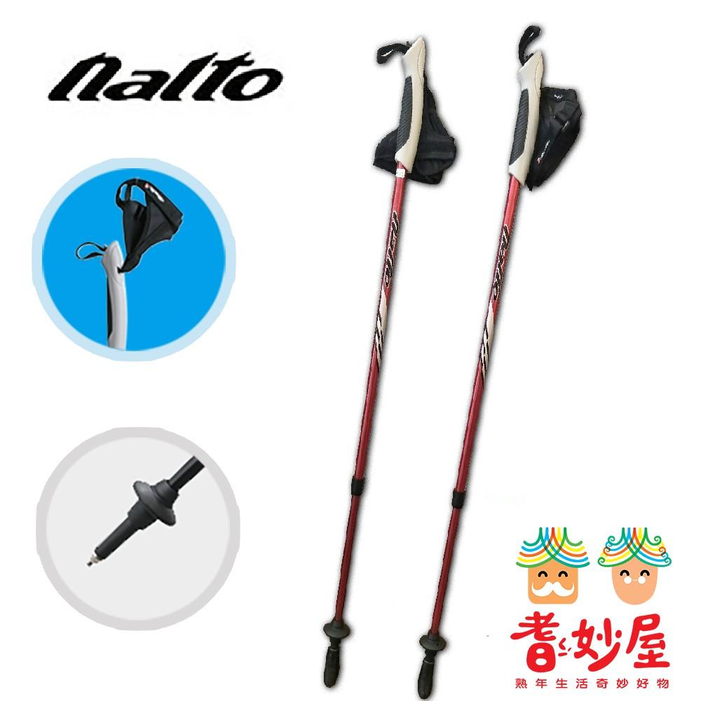 【耆妙屋】日本NAITO 登山、北歐健走杖-紅色
