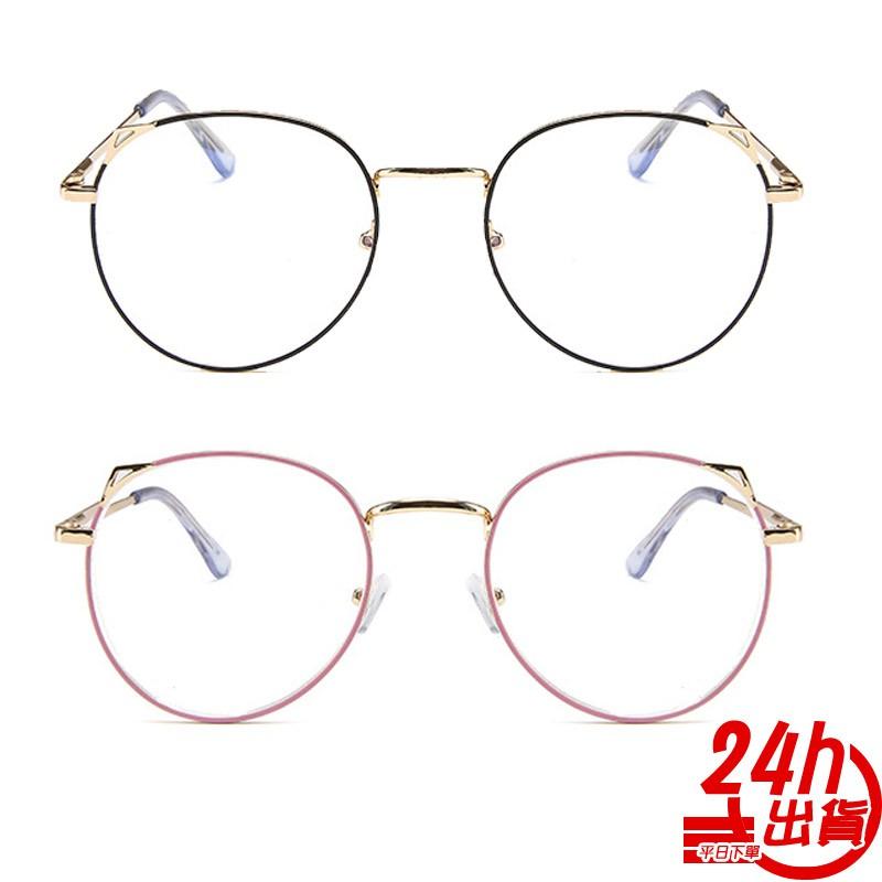 藍光眼鏡 貓耳眼鏡圓框鏡架 抖音款金屬造型眼鏡 金色 韓版情侶配件 網紅明星同款街拍歐美 台灣出貨 現貨