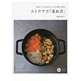 藤原恵美子/ストウブで「重ね煮」