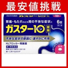 ガスター10 6錠 第1類医薬品 ≪ポスト投函での配送(送料350円一律)≫