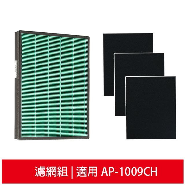 適用 Coway格威 加護抗敏型空氣清淨機 AP-1009CH 三年份耗材組【HEPA濾心一入+加強型活性碳濾網三入】