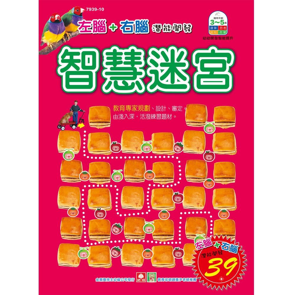 【幼福】幼福彩色練習本-智慧迷宮-168幼福童書網