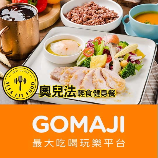台北【奧兒法輕食健身餐】Quinoa Don丼飯單人餐