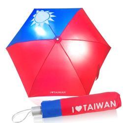 愛台灣國旗造型手開三折傘