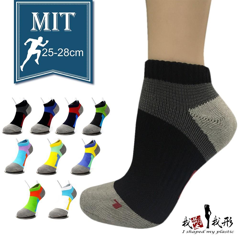 【我塑我形】台灣製 - 竹炭足弓運動氣墊短襪 - 男 (一雙) 襪子 男襪 運動 運動襪 足弓襪 竹炭 氣墊襪