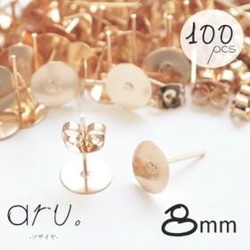 [P1904-1]【100個】 大容量 平皿 8mm ピアスパーツ 丸皿 ゴールド 金