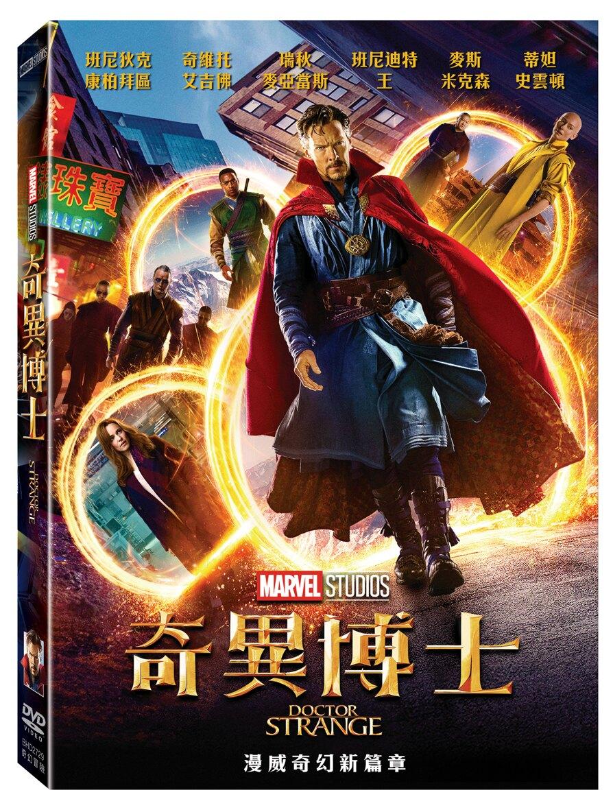 奇異博士 DVD-T5BHD2729