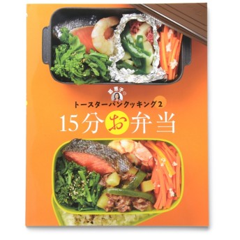 葛恵子のトースタークッキング 15分お弁当[レシピブック]